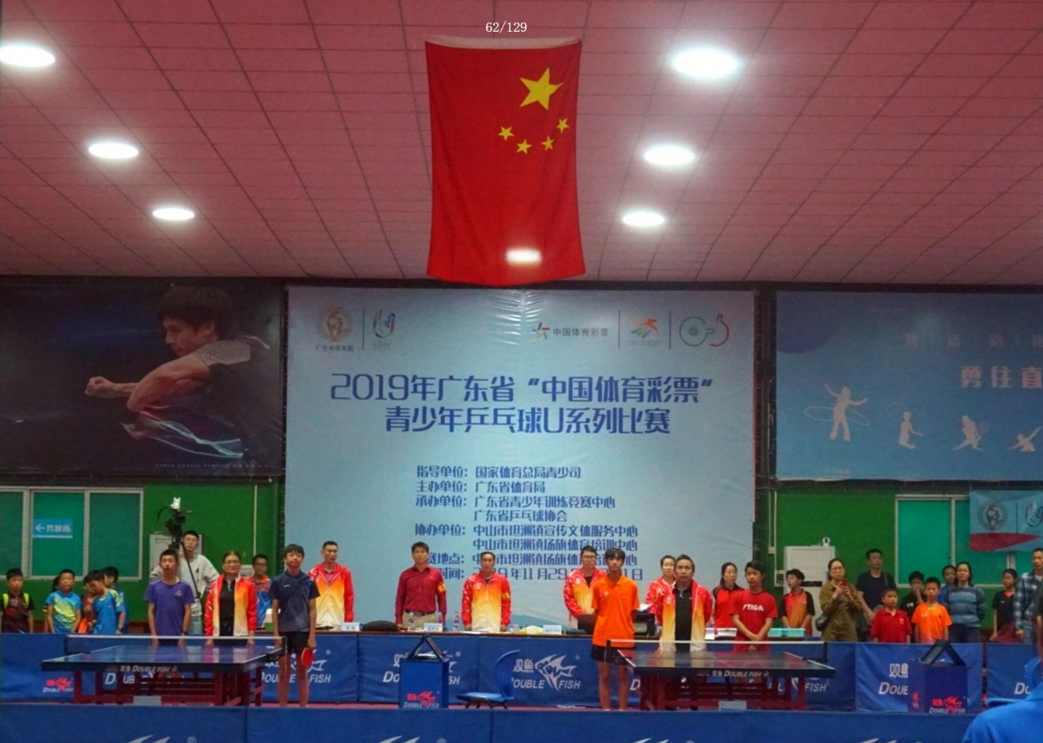 <b>我爱国球!超700名选手参加广东青少年U系列乒乓球赛</b>