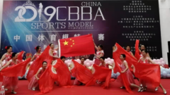 CBBA中国(国际)体育模特大赛黔西南州站赛海选启动