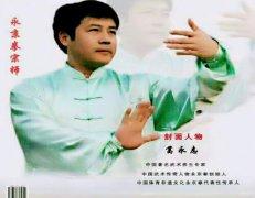 中国体育非遗项目永京拳 进
