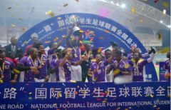 """""""一带一路""""国际留学生足球联赛全国总决赛在嘉兴"""